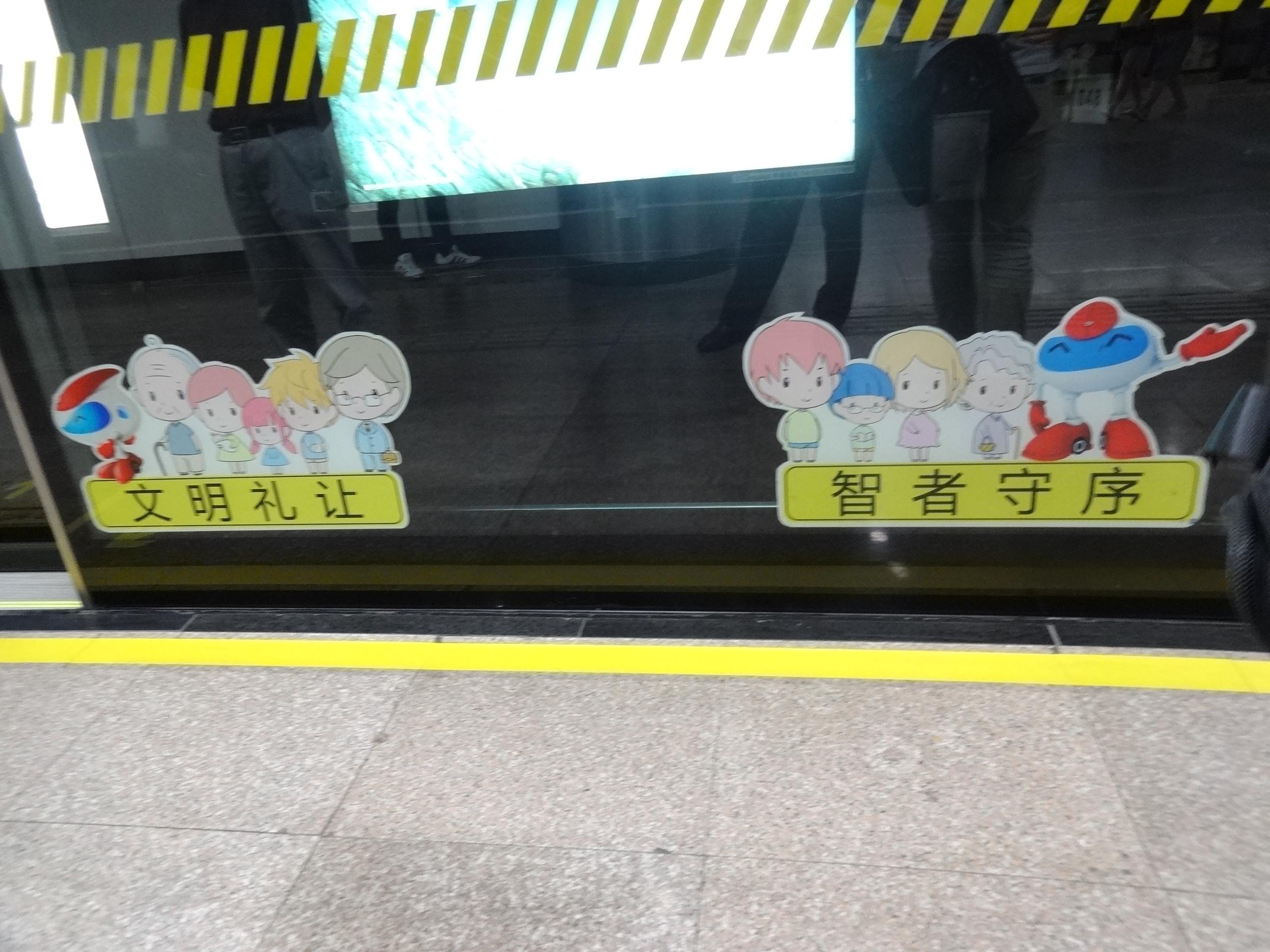 今や上海人は地下鉄でもきちんと整列するよう、教育されている!
