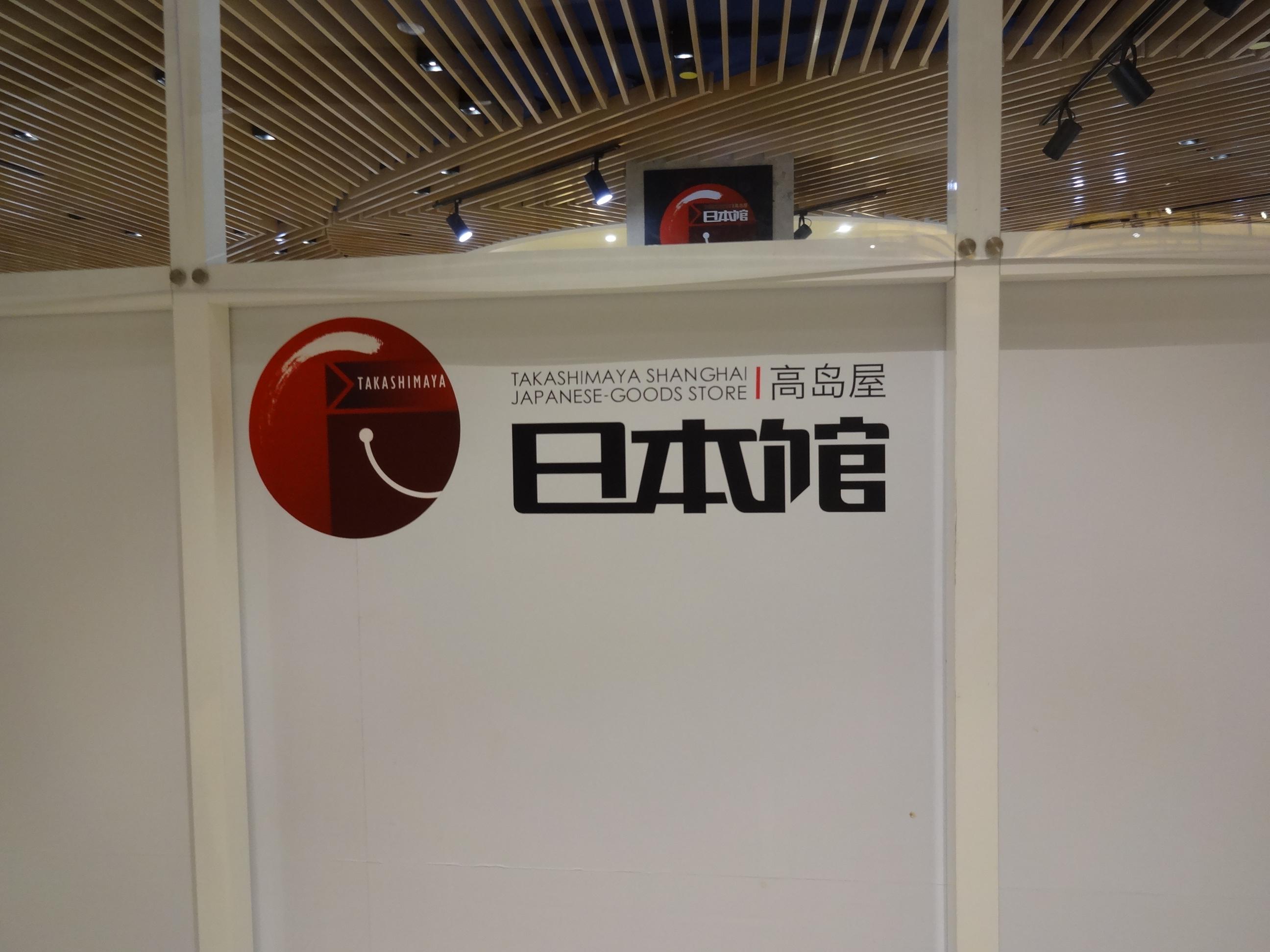 さらなるビジネスチャンスを求め、日系百貨店の中にも日本館が