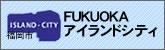 FUKUOKAアイランドシティ