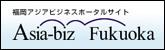 Asia-biz Fukuoka