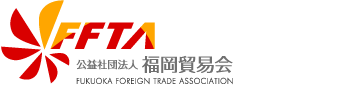 Fukuoka Foreign Trade Association