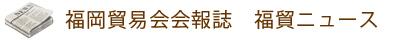 福岡貿易会情報誌 福貿ニュース